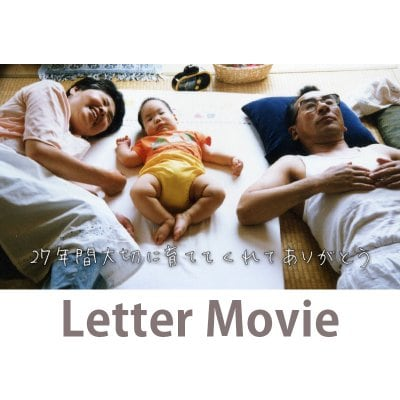 映像制作|福岡|鹿児島|ステキメーカー【映像商品】結婚式「レタームービー」