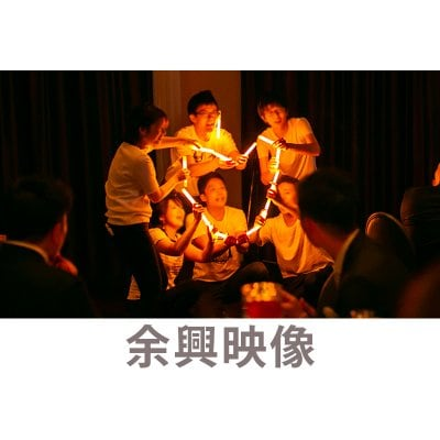 【映像商品】結婚式・新年会・忘年会・懇親会「余興映像」