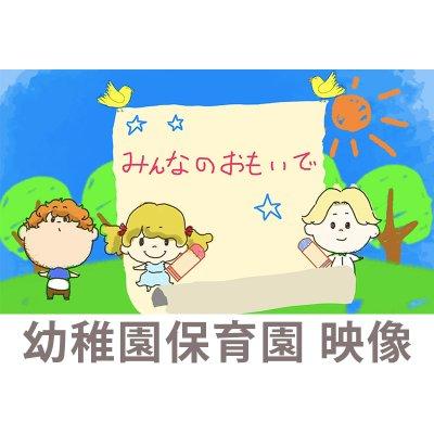 映像制作|福岡|鹿児島|ステキメーカー【映像商品】幼稚園・保育園「みんなの思い出」