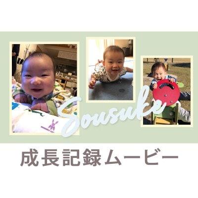 映像制作|福岡|鹿児島|ステキメーカー【映像商品】お子様・ご家族「成長記録ムービー」