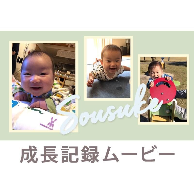 映像制作|福岡|鹿児島|ステキメーカー【映像商品】お子様・ご家族「成長記録ムービー」のイメージその1