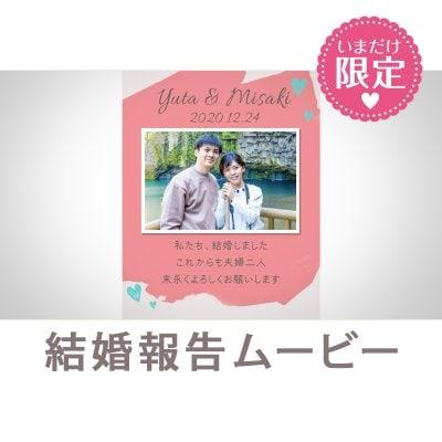 映像制作|福岡|鹿児島|ステキメーカー【映像商品】結婚報告「結婚しましたムービー」
