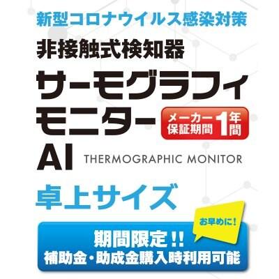 非接触検知器サーモグラフィモニターAI卓上タイプ|新型コロナウイルス...