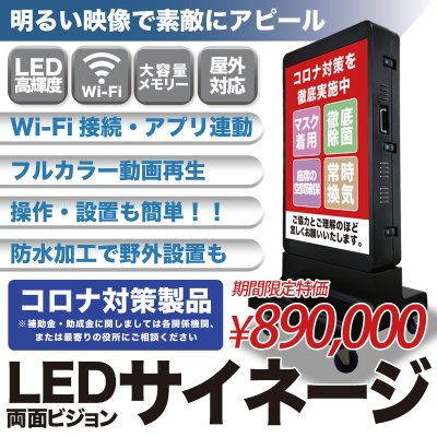 LEDビジョンサイネージ(両面)|デジタル看板|新型コロナウイルス感染対策【9月限定特別価格】