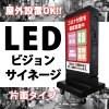 LEDビジョンサイネージ(片面)|デジタル看板|新型コロナウイルス感染対策