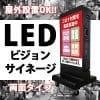 LEDビジョンサイネージ(両面)|デジタル看板|新型コロナウイルス感染対策