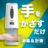非接触|アルコール|ディスペンサー|アルコールディスペンサー|検温機能付き|検温|測定|温度測定|アルコール消毒|自動手指消毒器|自動アルコール消毒噴霧器|自動アルコール噴霧器|自動ソープディスペンサー|消毒機|オート|体温計測|おしゃれ|スタイリッシュ|スタンド付き|センサー|大容量|無人運用|コロナ対策|感染症対策|コロナウイルス|ウイルス|ウィルス
