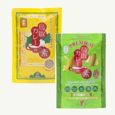 ■鳥取カレーの素+鳥取カレーの素プレミアムのセット(1袋+1袋)