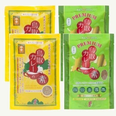 ■鳥取カレーの素+鳥取カレーの素プレミアムのセット(2袋+2袋)