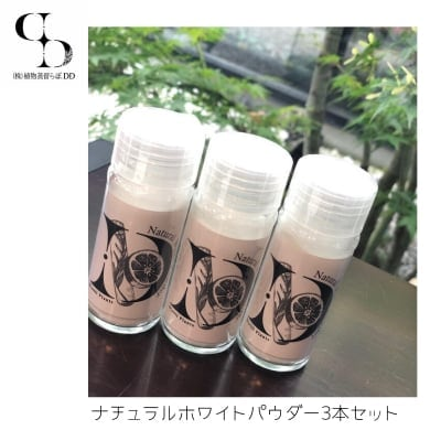 【送料無料】ナチュラルホワイトパウダー(3本)お顔やボディケアにお使いいただく化粧品