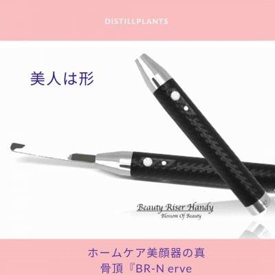 5/22 開催★プロの美容家に愛される美顔器|BR−Nerveshot |ZOOM説明会2