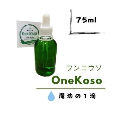 【抗酸化水】ONEKOSO (ワン酵素) 75ml|発酵製品|還元製品|抗酸化製品|酵素製品