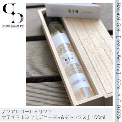 Natural GIN ナチュラルジン ALC 0.00% 「Beauty&Detox」100㎖ 20倍...