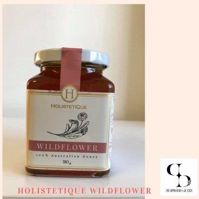 【オーストラリアの百花蜜】ワイルドフラワー HOLISTETIQUE Wildflower 380g