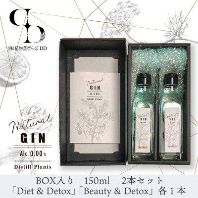 <箱入ラッピング>ナチュラルジン 150㎖ 2本セット ノンアルコール
