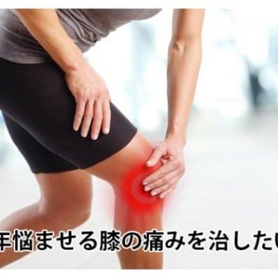 【初回限定・膝痛整体】名古屋市の根本解決整体のたけし接骨院