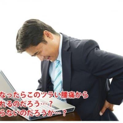 【初回限定・腰痛整体】名古屋市の根本解決整体のたけし接骨院