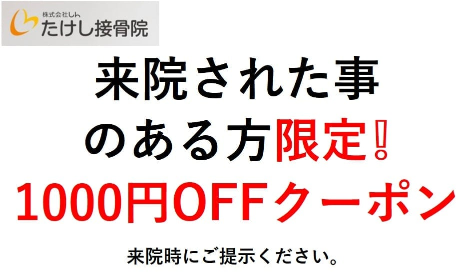 【1000円OFFクーポン】たけし接骨院に通院したことがある方限定のチケットです!のイメージその1