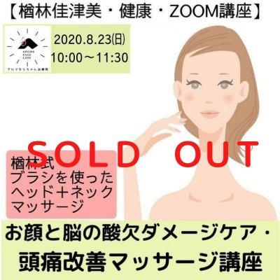 「お顔と脳の酸欠ダメージケア・頭痛改善マッサージ・ZOOM講座②」14名限定