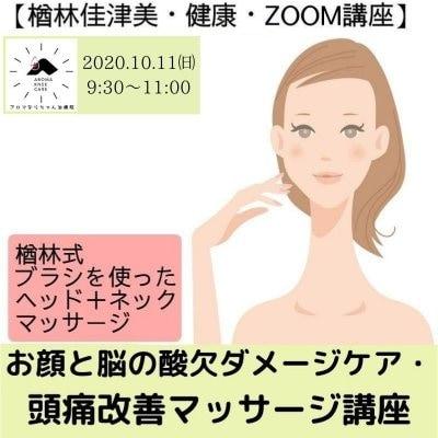 「お顔と脳の酸欠ダメージケア・頭痛改善マッサージ・ZOOM講座④」14名限定
