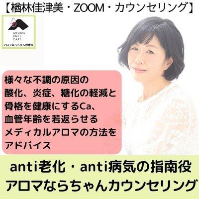 anti老化・anti病気の指南役・アロマならちゃん・zoom・カウンセリング(30分)