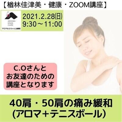「C.Oさんとお友達のための・アロマセルフマッサージ・40肩・50肩痛み改善・ZOOM講座」5名限定