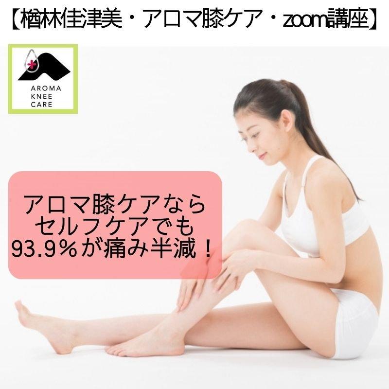 「O脚・X脚・膝の痛み改善・痛みはどこへ?脚がまっ直ぐ!アロマ膝ケア・セルフマッサージ・ZOOM講座」14名限定のイメージその3