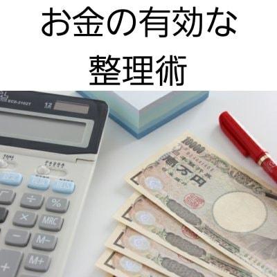 お金の有効な整理術★今こそタイミング!!