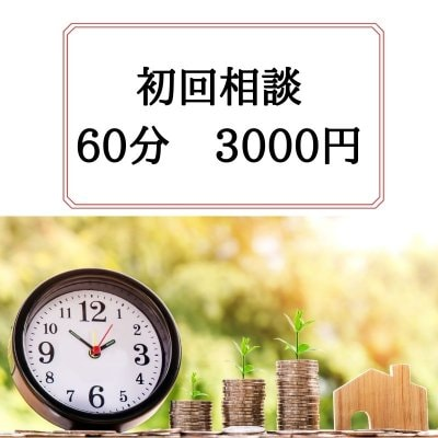初回相談60分3,000円