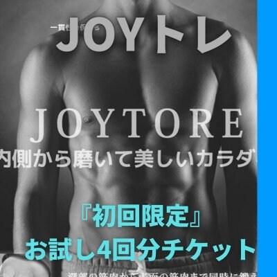 JOYトレ「初回限定」お試し4回分チケット