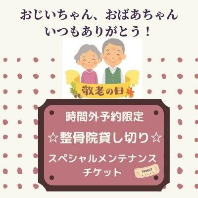 整骨院貸し切り☆敬老の日スペシャルメンテナンスチケット(時間外予約限定)