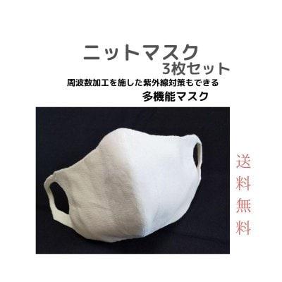 HEARTZ ニットマスク 3枚 送料無料 周波数加工 ハーツ加工
