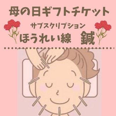 母の日ギフト!『サブスク☆ほうれい線鍼』