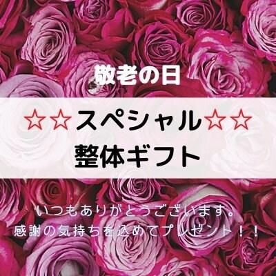 敬老の日☆整体ギフト 整体+ヘッドマッサージ(40分コース)