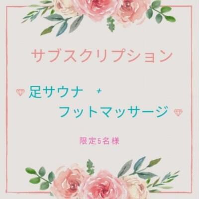 毎月5名様限定!!サブスクリプション☆足サウナ+フットマッサージ(20分コース)