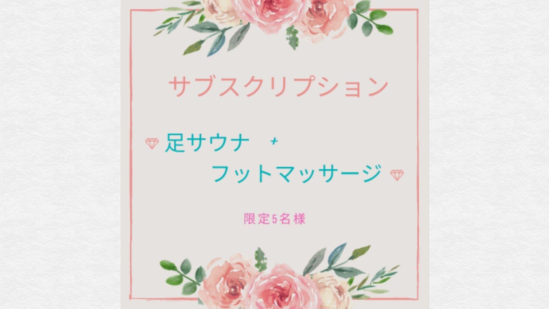 毎月5名様限定!!サブスクリプション☆足サウナ+フットマッサージ(20分コース)のイメージその1