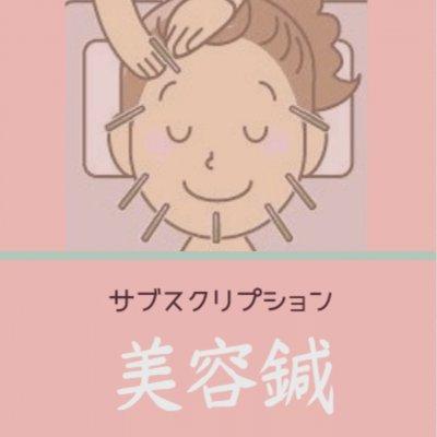 サブスク☆美容鍼