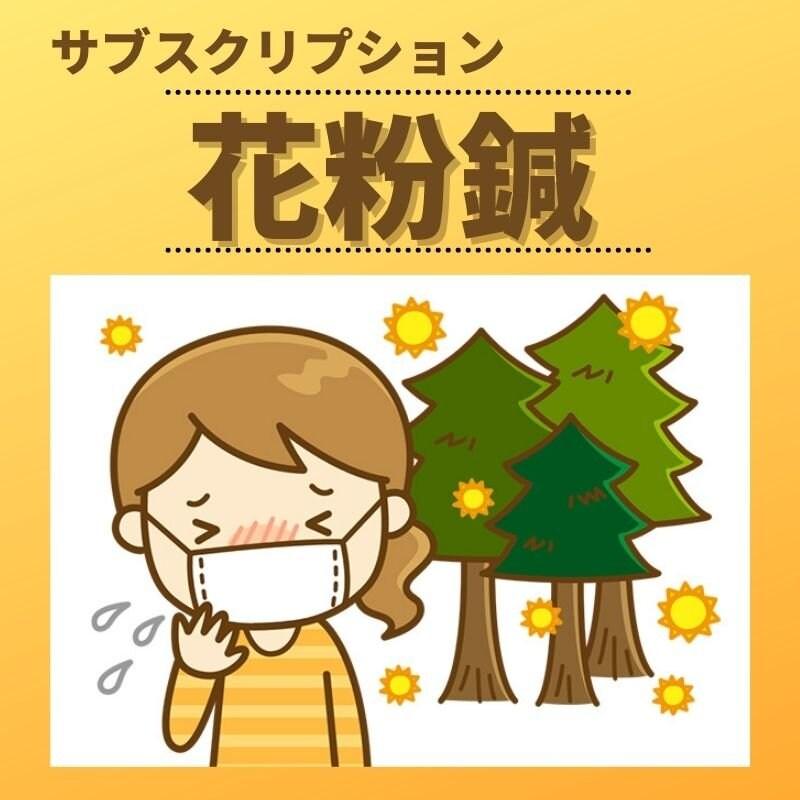 サブスクリプション☆花粉鍼のイメージその1