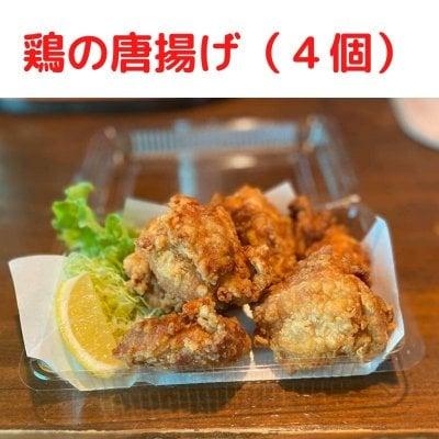 【店頭受け渡し専用】鶏の唐揚(4個)