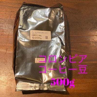 コロンビアコーヒー豆500g