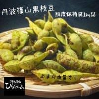 10月中期〜収穫/兵庫県丹波篠山産 丹波黒枝豆 さや枝豆1kg