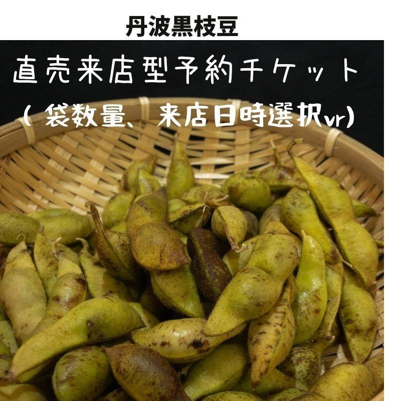 丹波黒枝豆の直売来店型予約チケット(枝豆数量 日時選択vr)のイメージその1