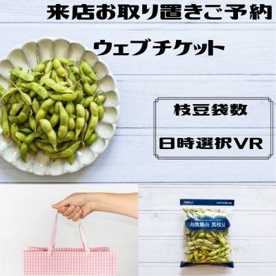 丹波黒枝豆の直売来店型予約チケット(枝豆数量 日時選択vr)