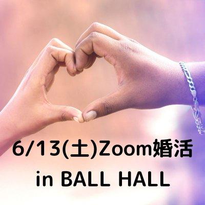 6/13(土)Zoomで婚活3対3!!30代女性用チケット