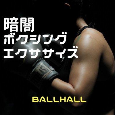 現地払い!コロナにパンチ★暗闇ボクシング・エクササイズ9/3(木)
