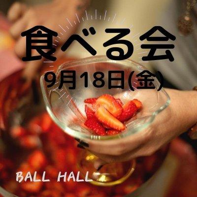 9/18[5名様]食べる会