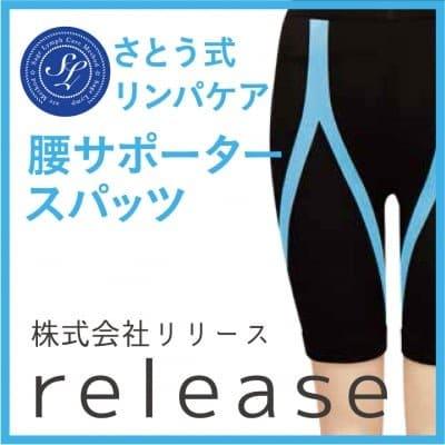 ☆店頭お渡し☆さとう式リンパケア【腰サポータースパッツ】男女兼用