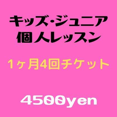 キッズ・ジュニアレッスン月謝チケット(4回/月)