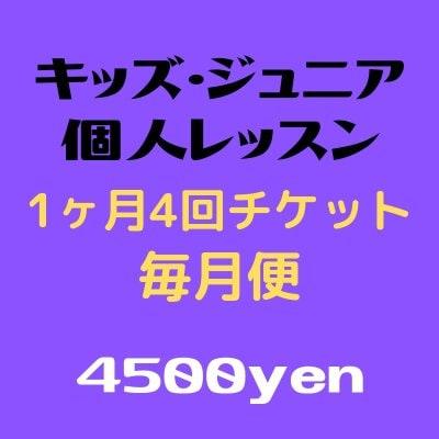 【毎月便】キッズ・ジュニアレッスン月謝チケット(4回/月)