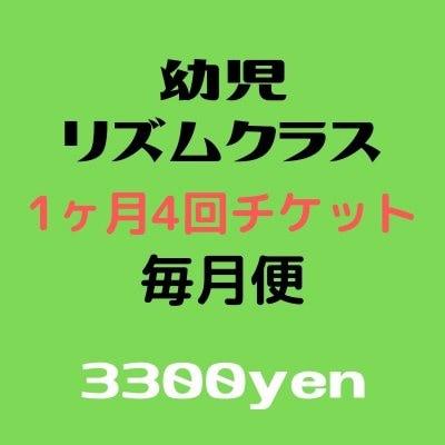 【定期購入・月謝用】幼児リズムクラス1カ月4レッスン